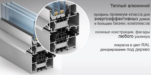 Тип конструкции – теплый профиль