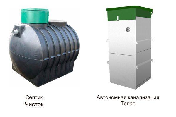 sravnenie septika i avtonomnoy kanalizatsii